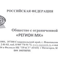 Letter on the composition of Galvanol from the company REGION MK. October 2013