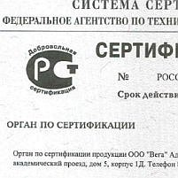 Certificate of Conformity GALVANOL
